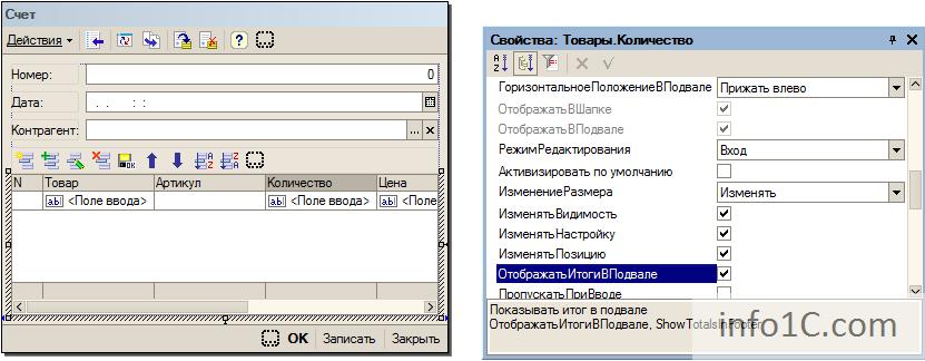 1с установка значений табличной части документов 8 совершенствование перехода на 1с бухгалтерии 7.7 в малом предприятии реферат