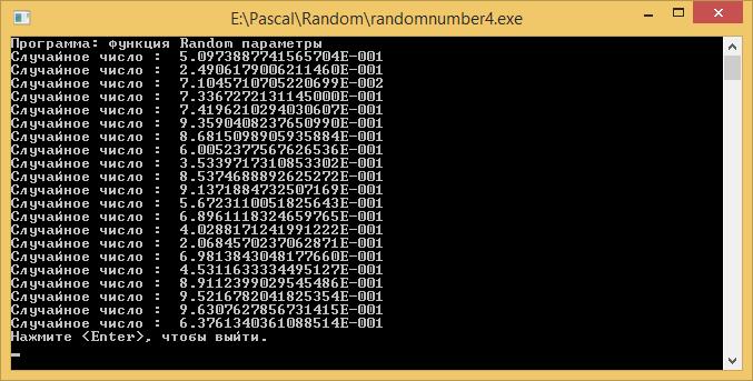 Pascal как сделать чтобы рандомные числа не повторялись